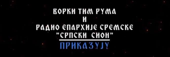 """Филм """"Фрушкогорски манастири, данас"""""""