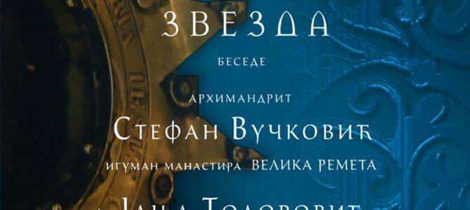 Најава: Архимандрит Стефан (Вучковић), настојатељ манастира Велика Ремета, беседиће на Ташмајдану