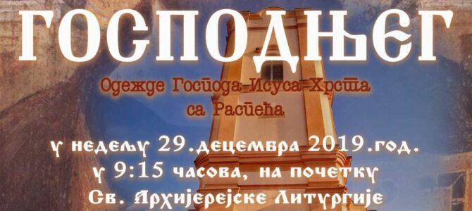 Најава: Хитон Господњи од 29. децембра у Угриновцима