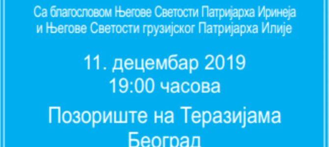 Најава: Хуманитарни концерт деце Србије и Грузије