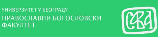 Саопштење за јавност: Православни богословски факултет Универзитета у Београду