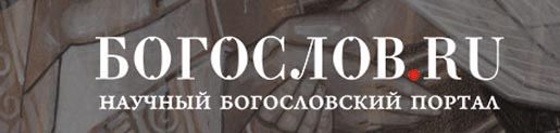 """Обновљен научно-богословски портал """"Богослов"""""""