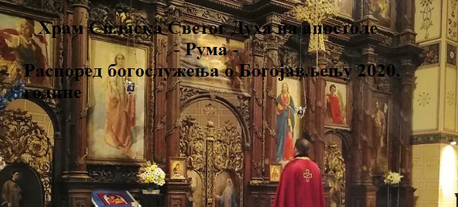 Распоред богослужења о Богојављењу 2020. године у храму Силаска Светог Духа на апостоле у Руми