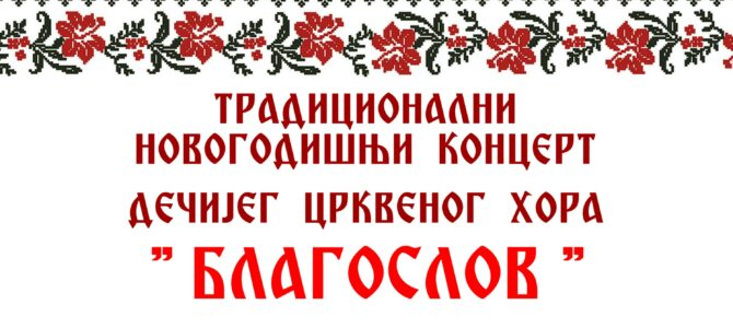 """Најава: Новогодишњи концерт дечијег црквеног хора """"Благослов"""" у Сремској Митровици"""