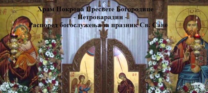 Распоред богослужења за празник Св. Саве у храму Покрова Пресвете Богородице у Петроварадину