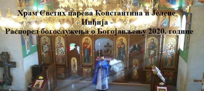 Распоред богослужења о Богојављењу 2020. године у храму Светих царева Константина и Јелене у Инђији