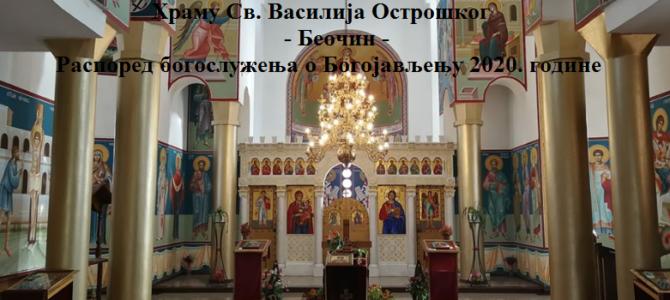 Распоред богослужења о Богојављењу 2020. године у храму Св. Василија Острошког у Беочину