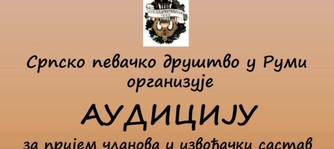 Најава: Српско певачко друштво из Руме организује аудицију