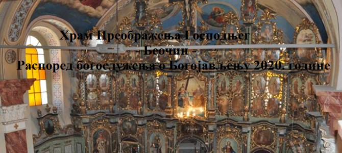 Распоред богослужења о Богојављењу 2020. године у храму Преображења Господњег у Беочину
