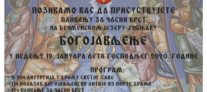 Најава: Пливање за Часни крст на Бечменском језеру -Рибњаку