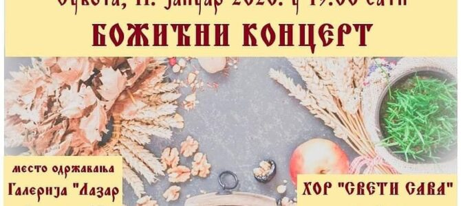Најава: Божићни концерт у Сремској Митровици