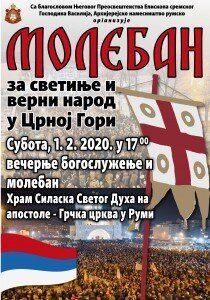 Најава: Молебан за светиње и верни народ у Црној Гори