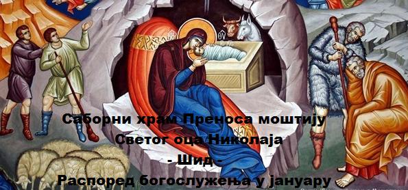 Распоред богослужења у Саборном храму Преноса моштију Светог оца Николаја у Шиду