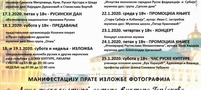 """Најава: Манифестација """"Дани руске културе"""""""