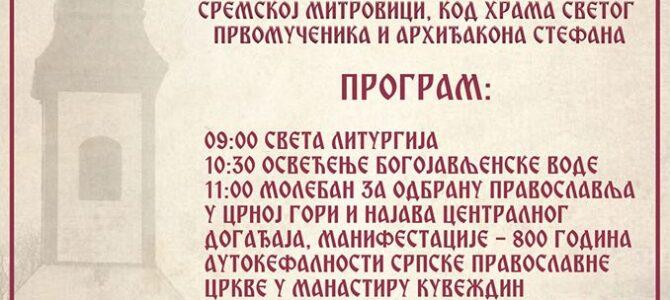 Најава: Пливање за Часни крст у Сремској Митровици