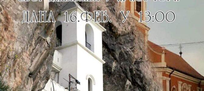 Најава: У Сурчину Молебан подршке заштити светиња у Црној Гори