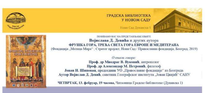 """Најава: Представљање књиге """"Фрушка гора, трећа Света гора Европе и Медитерана"""""""