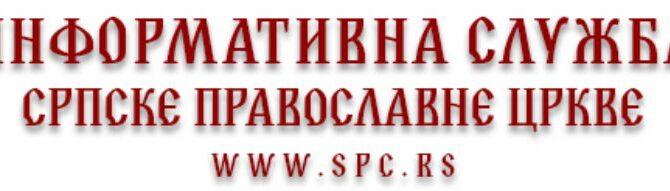 Саопштење за јавност Информативне службе СПЦ