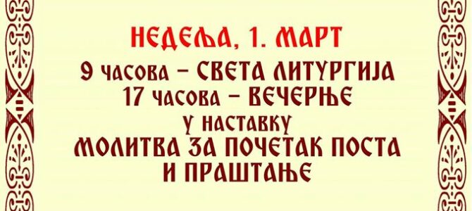 Најава: Недеља праштања – Храм Св. Кирила и Методија у Сремској Митровици