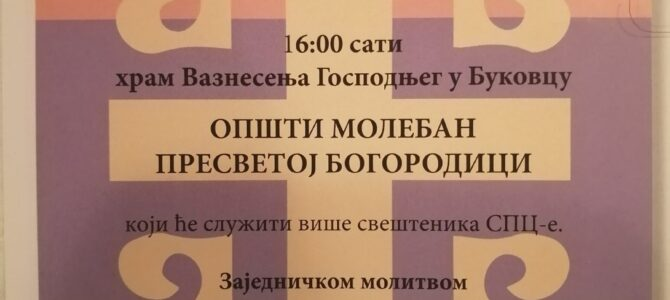 Најава: Молебан у храму Вазнесења Господњег у Буковцу