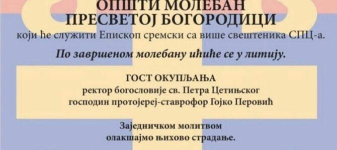 Најава: Молебан у Сремској Каменици