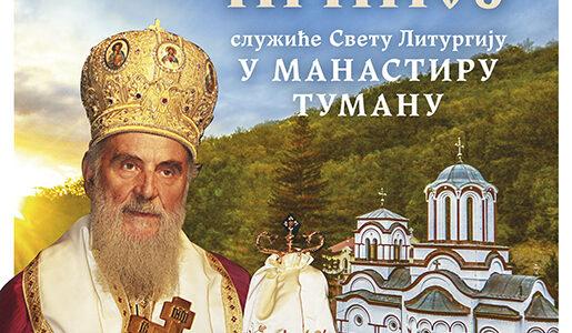 Најава: Патријарх српски г. Иринеј у манастиру Туману