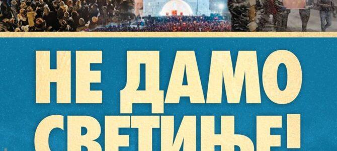 Подршка српском православном народу у Црној Гори