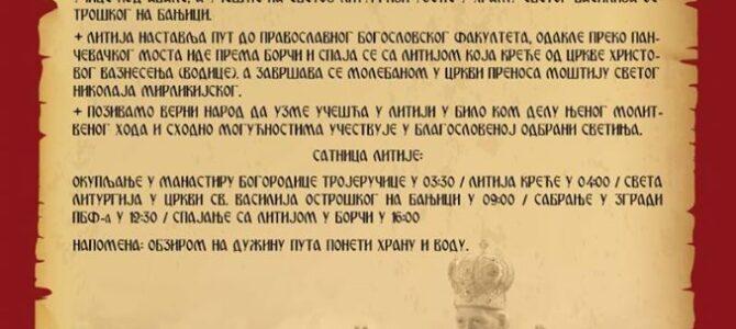 Најава: Литија поводом молитвене одбране цркве и светиња у Црној Гори и на Косову и Метохији