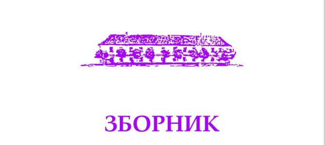 """Најава: Промоција """"Зборника VIII  и IX"""" у Завичајном музеју Рума"""