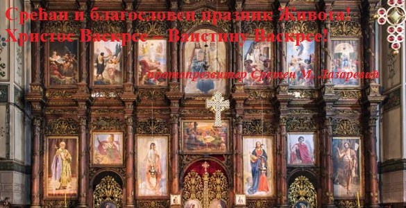 Протопрезвитер Сретен М. Лазаревић: Празник Васкрсења – Слављење Живота!