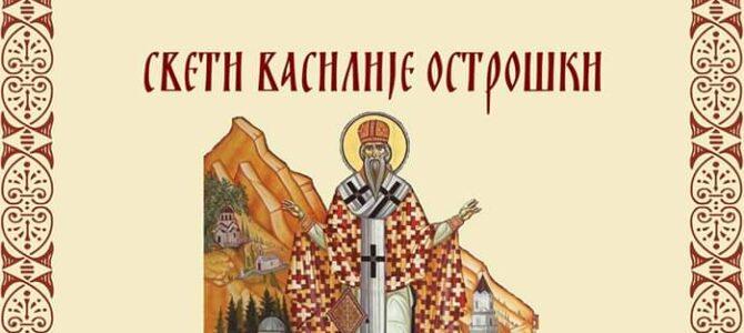 Распоред богослужења у Сремској Митровици