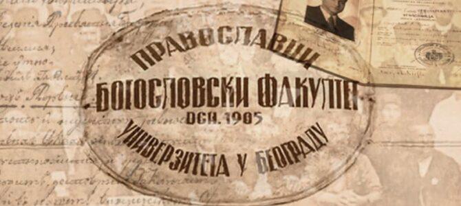 Обавештење декана Православног богословског факултета