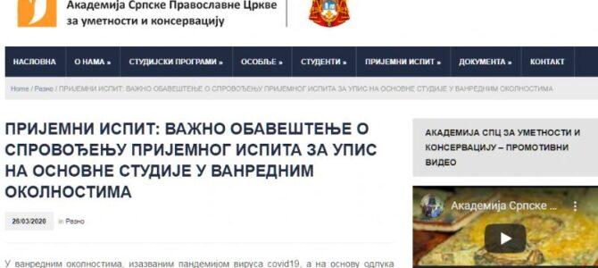 Aкадемија СПЦ: Одлука о пријемном испиту у ванредним околностима