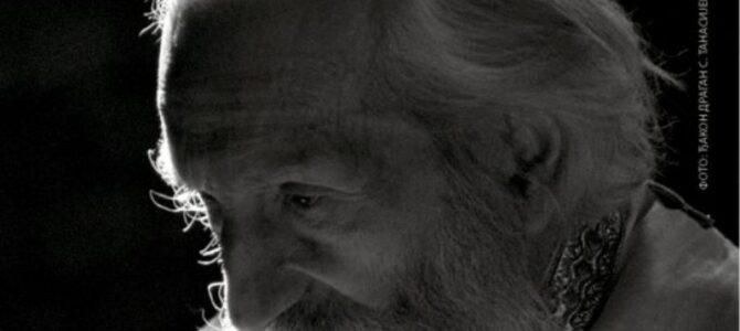 Најава: Дани Патријарха Павла