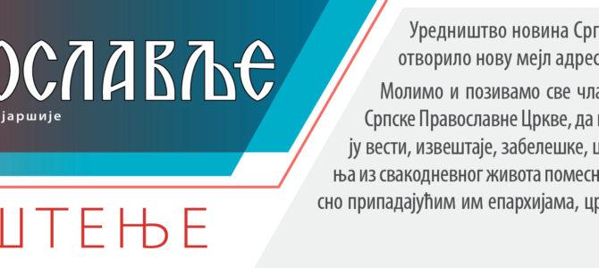 """Обавештење: Нова мејл адреса уредништва новина """"Православље"""""""