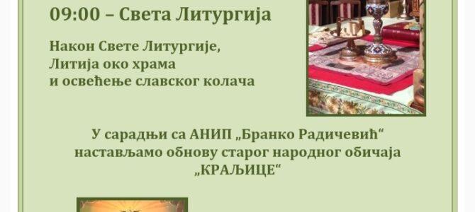 Најава: Прослава храмовне славе – Грчка црква у Руми
