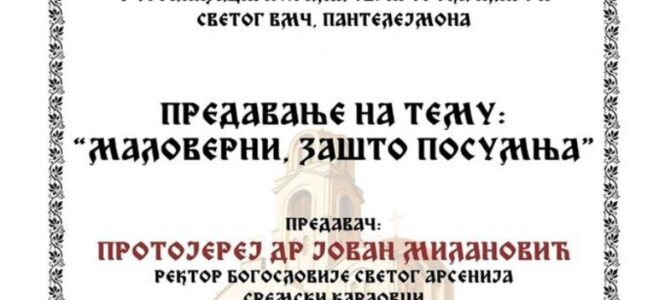 Најава: Ректор Карловачке богословије гост духовне трибине у Миријеву