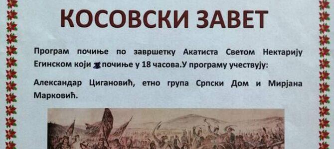Најава: Водовдан у цркви Светог првомученика и архиђакона Стефана у Ср. Митровици