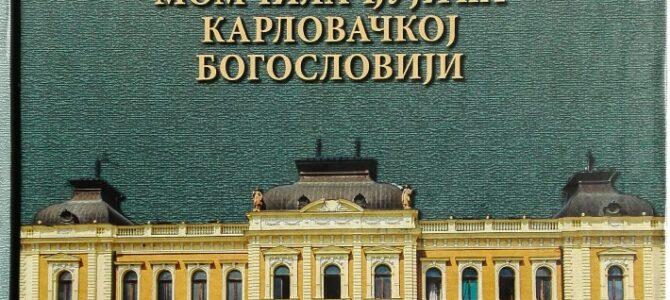 Поклон библиотека војводе Момчила Ђујића Карловачкој богословији
