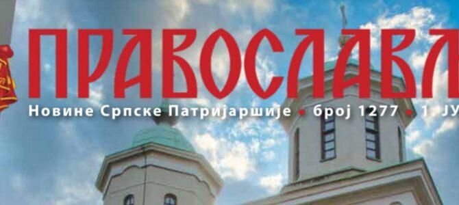 """Изашао из штампе првојунски број """"Православља"""""""