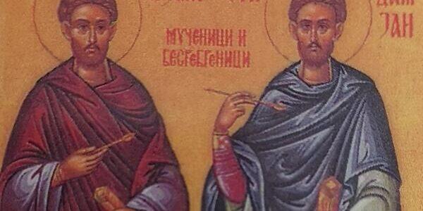 Свети мученици и бесребреници Козма и Дамјан