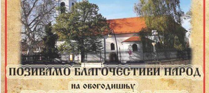Најава: Храм Св. апостола Петра и Павла у Сремским Карловцима – храмовна слава