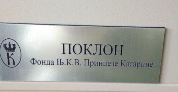 Фондација принцезе Катарине донирала медицинску помоћ широм Србије
