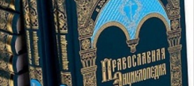 """Објављен  58. том """"Православне енциклопедије"""""""