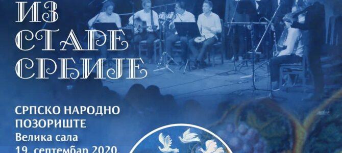 """Најава: Представљање музичког диска """"Песме из Старе Србије"""""""