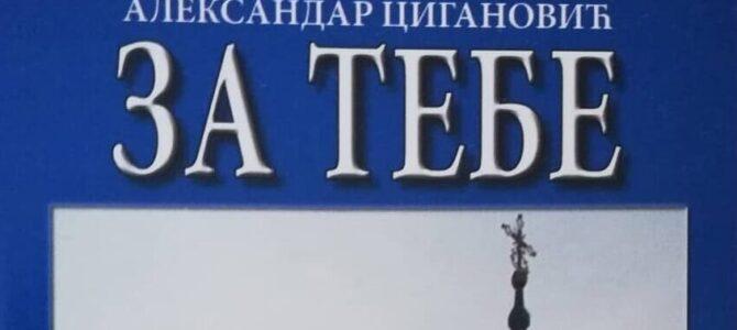 Подсећање: Изашла из штампе књига вероучитеља Александра Цигановића