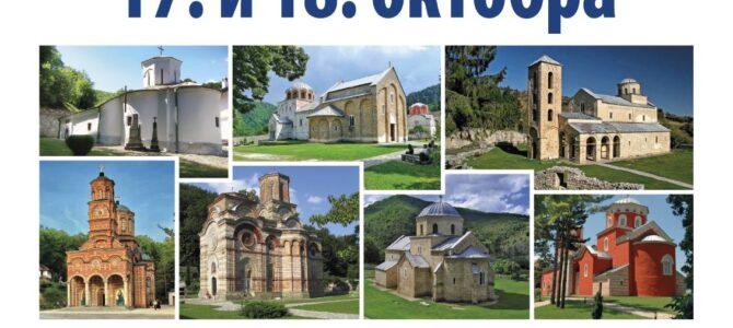 Подсећање: Храм Сабора српских светитеља у Руми организује поклоничко путовање