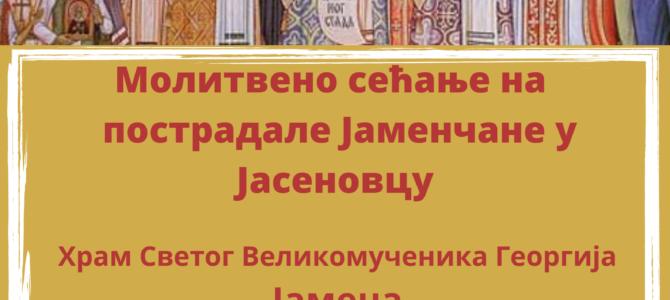 Најава: Молитвено сећање на пострадале Јаменчане у Јасеновцу