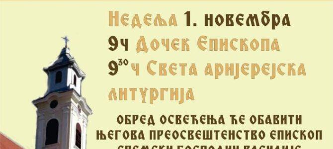 Најава: Освећење обновљеног храма у Петровчићу
