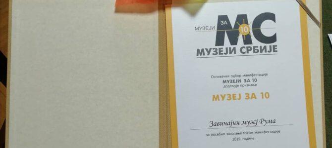 Награда Завичајном музеју Рума за најбоље реализован програм у 2019. години